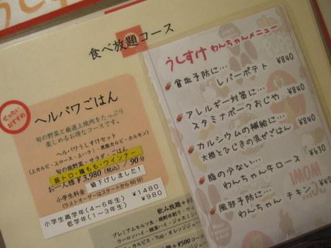 うしすけ 2010.1.20-2.JPG